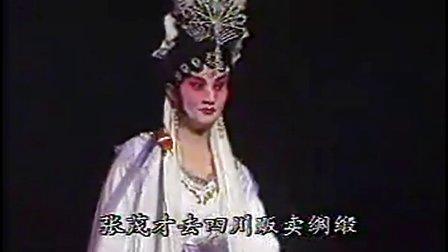 广东汉剧《阴阳河》李仙花主演