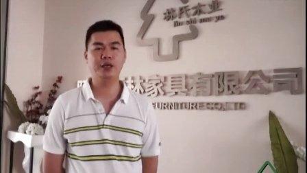 林氏木业创始人林佐义切谈619大促