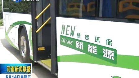 谢伏瞻在郑州专题调研汽车产业发展 130614 河南新闻联播