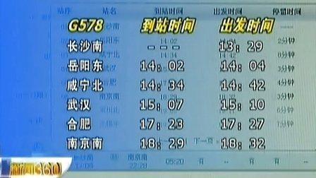 长沙至南京高铁票网上开售 130614 新闻360