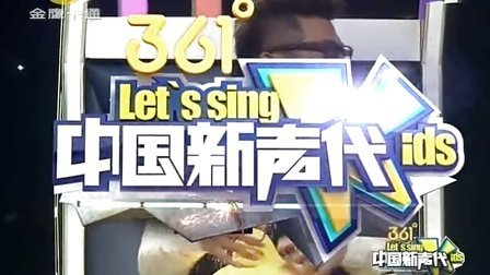 130615 中国新声代