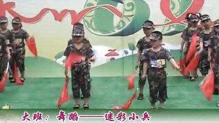 博大幼儿园2013年61迷彩小兵