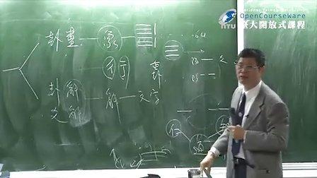 03.《易经》成书史(三)
