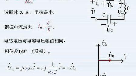 电路原理范承志第19-20讲