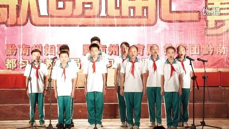 """""""美丽中国梦""""都匀地区小学生诗歌朗诵比赛"""