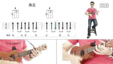 ukulele弹唱:《再见》尤克里里