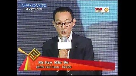 泰版<<浪漫滿屋>>新聞發佈會官方完整版 25Jun13