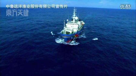 中鲁远洋渔业股份有限公司宣传片