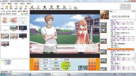 橙光文字游戏制作工具-教学4