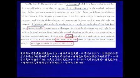 【探索講座第九期】 石明豐教授- 波色子 -「看不出來不一樣」