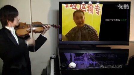 威风堂堂 小提琴版