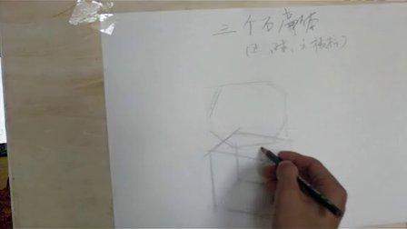 素描石膏几何体的画法