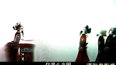 江汉皮影戏柳丑苟