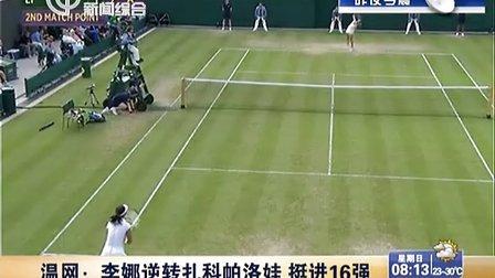 温网:李娜逆转扎科帕洛娃  挺进16强[上海早晨]