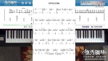 钢琴教学视频及五线谱
