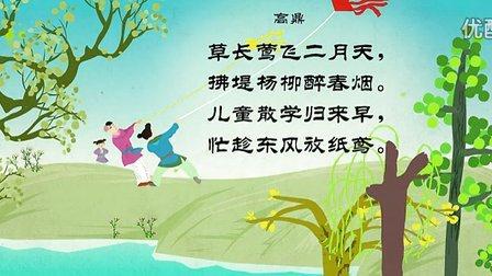 古诗两首——村居图片