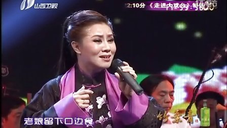 晋剧《范进中举》选段 演唱:谢涛; 戏歌《千秋