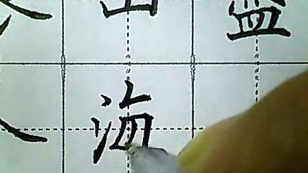 赵贺新中性笔楷书笔划示范