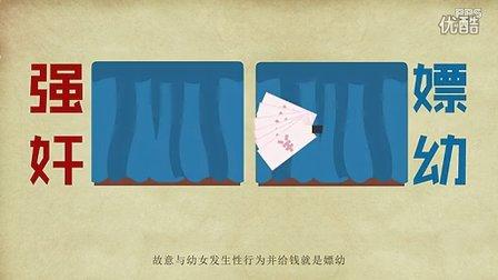 《飞碟说》之中国特色的嫖宿幼女罪