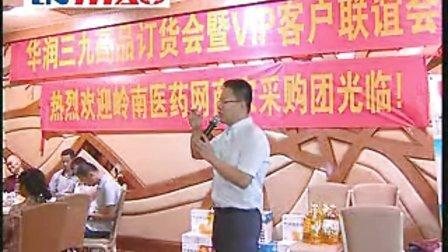 2013華潤三九藥品訂貨會暨vip客戶聯誼會-嶺南醫藥網現場報道