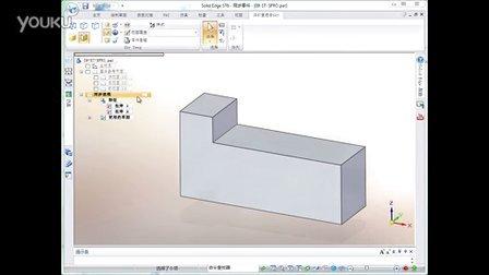 西门子快速3d cad设计同步建模1分钟免费视频培训教程9_快速镜像曲面