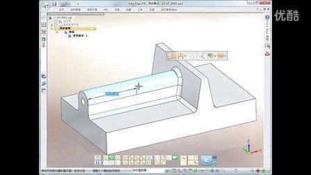 西门子快速3d cad设计同步建模1分钟免费视频培训教程17_穿墙术零件