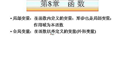 谭浩强版C视频程序设计语言视频曾怡主讲缅甸教程玉图片