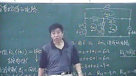 【华北电力大学】电路理论基础a【全56讲-14】