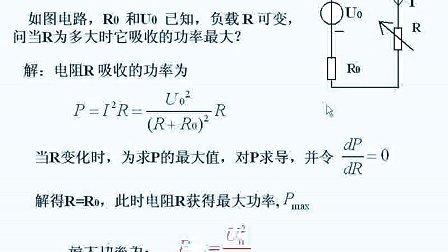 160400电路原理范承志