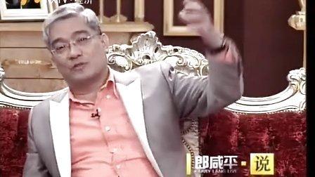 郎咸平说 20130713 说不尽的房事 理不清的财富