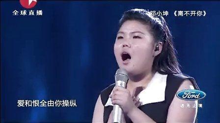 邓小坤 《离不开你》 中国梦之声 130714 标清版