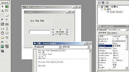 vb程序设计教程 vb教程视频 vb语言教程 vb编程与语言
