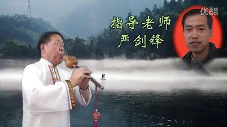 柳江遗梦 葫芦丝独奏 李衡录 [铁北红歌会]