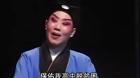 山西地方戏曲晋剧《烂柯山》全剧 上集 谢涛主演