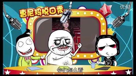 暴走脱口秀3 - 暴走动画的--搞笑漫画 曹尼玛脱口