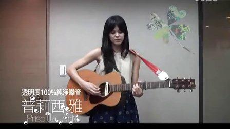 Priscilla_Ahn_宫崎骏《心之谷》鄉間小路_2013台北演唱會_