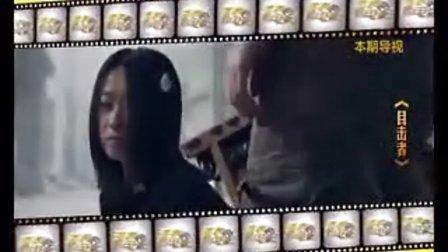 《海峡微电影》2013年7月29日节目导视《微博有鬼之目击者》