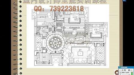 第一集---家装,公装,室内装饰设计师培训视频教程--cad施工图的