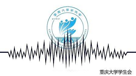 视频-重庆大学学生会的自频道-优酷视频