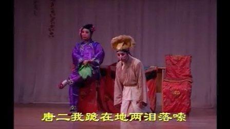 山东吕剧唐二怕婆子全集