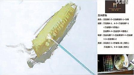 杭州山水行画室艾鹏色彩-单个物体作画视频-玉米的视频示范