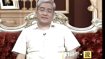 郎咸平说 20130803 如何化解钱荒带来的危机