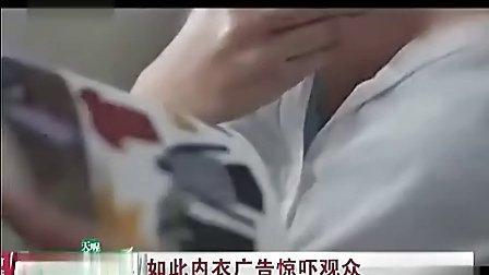 泰國內衣廣告男模穿胸罩擠乳溝