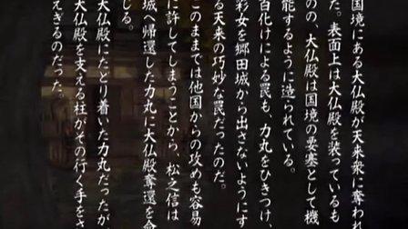 天诛3力丸篇中文剧情(任务7~8)