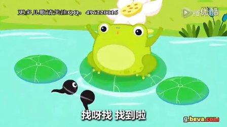 儿歌 小蝌蚪找妈妈 超清