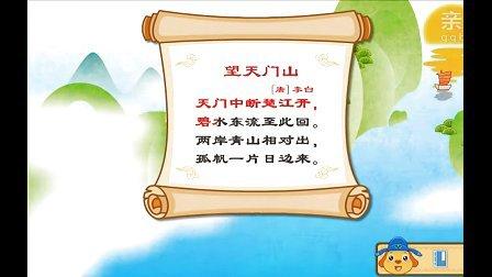 古诗三百首 李白的诗全集