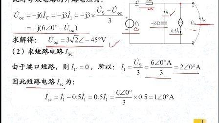 电路原理第二版周守昌