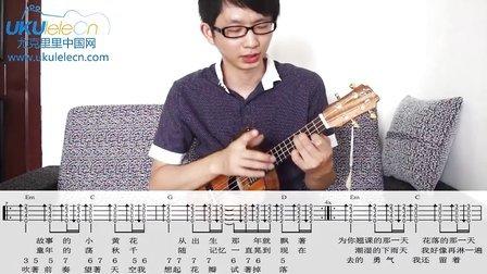 周杰伦 晴天 ukulele尤克里里完整教学视频