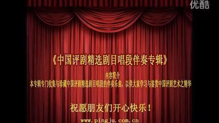 《中国评剧精选剧目唱段伴奏专辑》主页视频