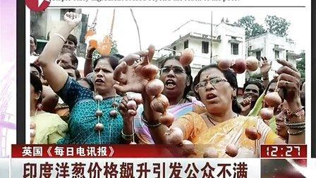 印度洋葱价格飙升引发公众不满 东方午新闻 20130822 标清